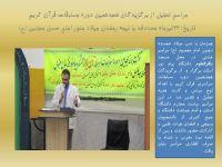 مراسم جشن میلاد امام حسن مجتبی و تقدیر از برگزیدگان مسابقات قرآنی